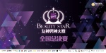 "首届""BEAUTY STAR女神男神大赛""即将上演"