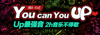 Uplive全球互动新时代-You can You Up