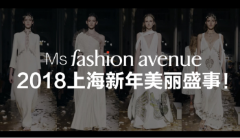 Ms Fashion Avenue2018上海新年美丽盛事!