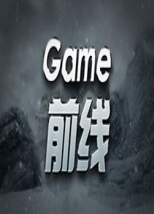 GAME前线