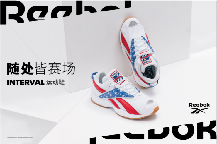随处皆赛场, Reebok International Sports 致敬体育精神!